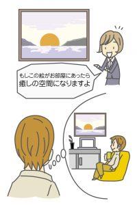 営業絵画吉野トーク