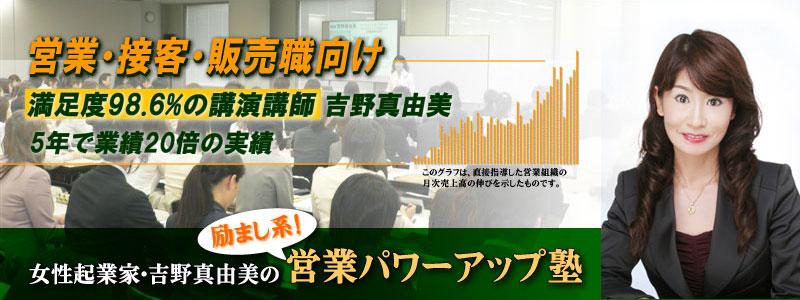 女性起業家・吉野真由美の営業パワーアップ塾 励まし系